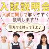 仙台スイーツ&カフェ専門学校 【入試説明会】高校3年生、再進学をお考えの方必見!