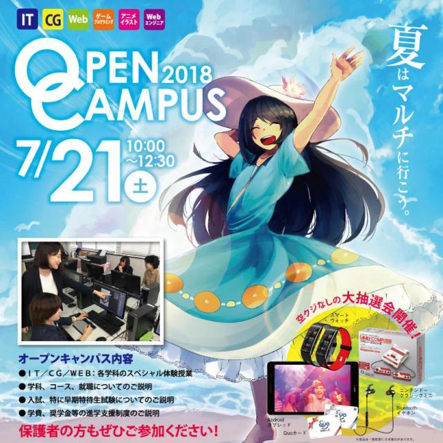 宮崎マルチメディア専門学校 夏のオープンキャンパス1