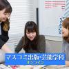 東京ビジュアルアーツ 5月 マスコミ出版・芸能学科の体験入学(オンライン)