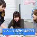 東京ビジュアルアーツ 11月 マスコミ出版・芸能学科の体験入学(オンライン)