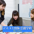 東京ビジュアルアーツ 11月 マスコミ出版・芸能学科の体験入学(オンライン)1