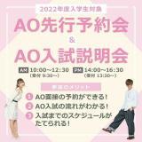 ★来校型★AO先行予約会&AO入試説明会の詳細