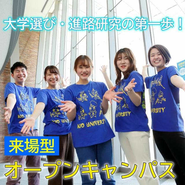 畿央大学 【追加開催決定!】6/20(日)オープンキャンパスを開催!1