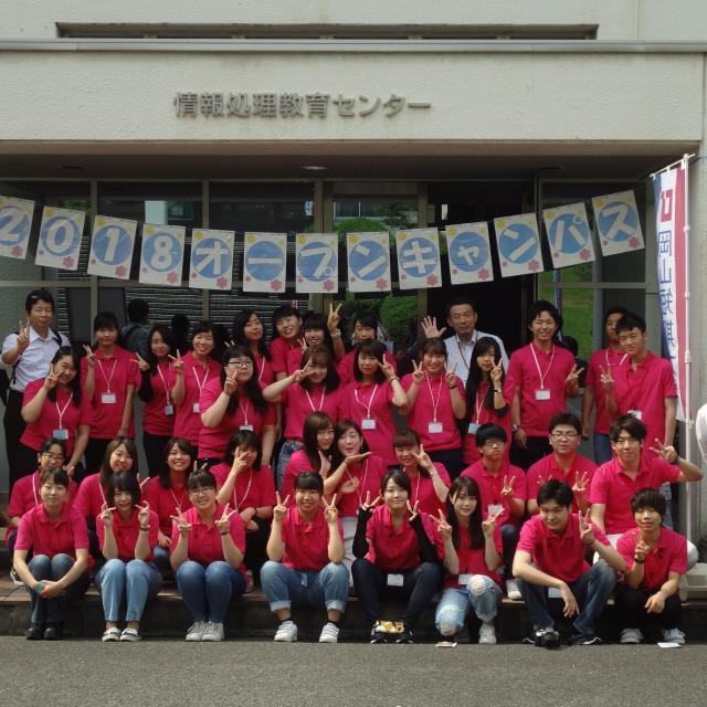 岡山短期大学 ☆★☆2018おかたんオープンキャンパス★☆★1