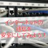日本国際工科専門学校 【ネットワークセキュリティ】ネット通信を安全にしてみよう