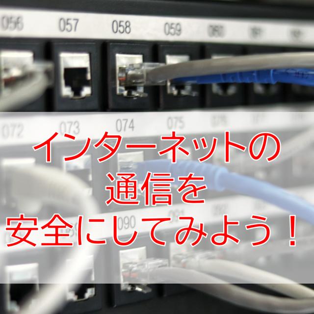 日本国際工科専門学校 【ネットワークセキュリティ】ネット通信を安全にしてみよう1