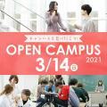 【3/14(日)】春のオープンキャンパス開催!/新潟薬科大学