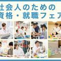 京都医健専門学校 社会人・大学生・フリーターのための資格・就職フェア
