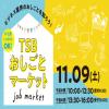 東京スクール・オブ・ビジネス おしごとマーケット