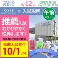 コーセー美容専門学校 9/12 学校&入試説明会