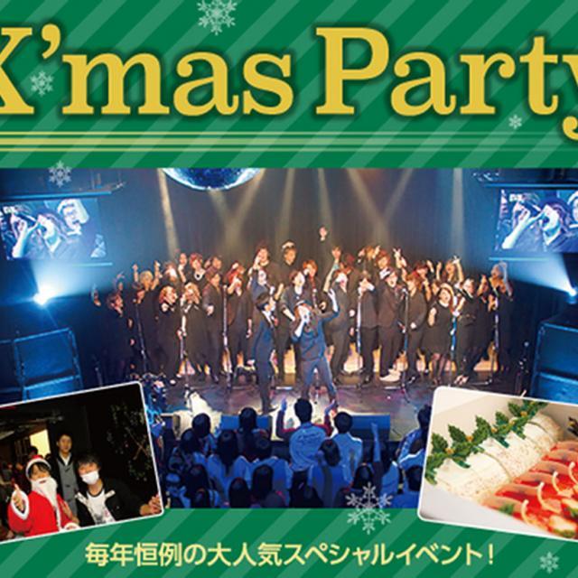 札幌放送芸術&ミュージック・ダンス専門学校 X'mas☆Party1