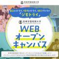 WEBオープンキャンパス開催中!/宮崎学園短期大学