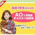 大阪ECO動物海洋専門学校 【高校3年生のみなさん限定】AO入学制度まるわかり説明会