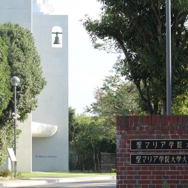 聖マリア学院大学 オープンキャンパス20184