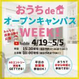 Youtube限定公開☆WEB de オープンキャンパス☆の詳細