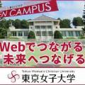 2020年度オープンキャンパス/東京女子大学