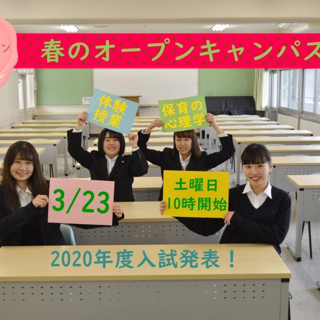聖徳大学幼児教育専門学校 3/23オープンキャンパス開催1