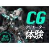 OCA大阪デザイン&ITテクノロジー専門学校 ☆CGクリエーター体験☆