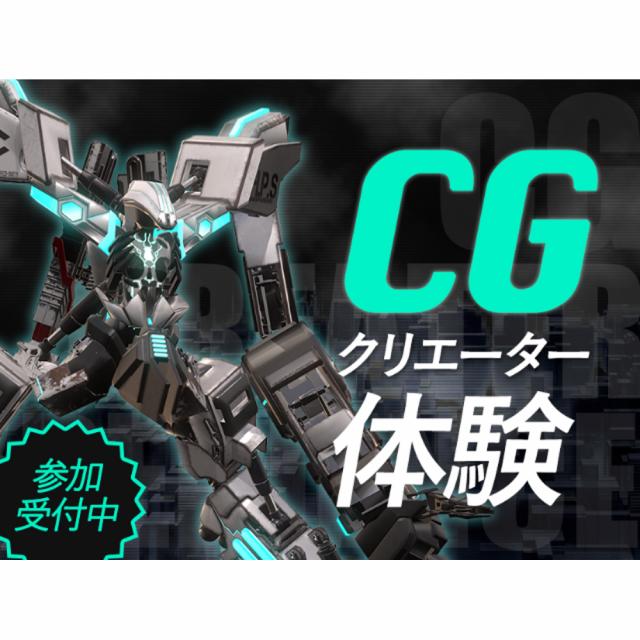 OCA大阪デザイン&ITテクノロジー専門学校 ☆CGクリエーター体験☆1