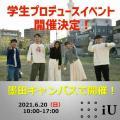 情報経営イノベーション専門職大学 <墨田キャンパスで参加>iU生が総合プロデュース!