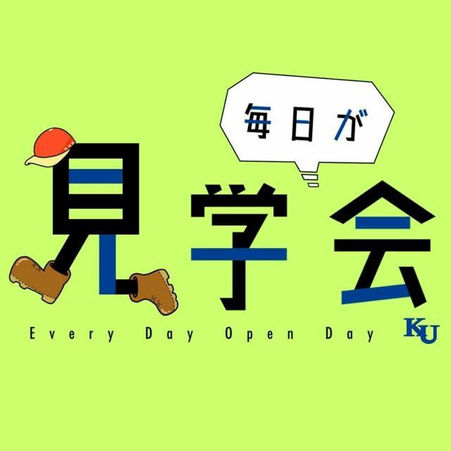 神奈川大学 神大を見学しよう「毎日が見学会」!1