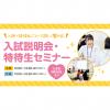 東京保育医療秘書専門学校 入試説明会・特待生セミナー