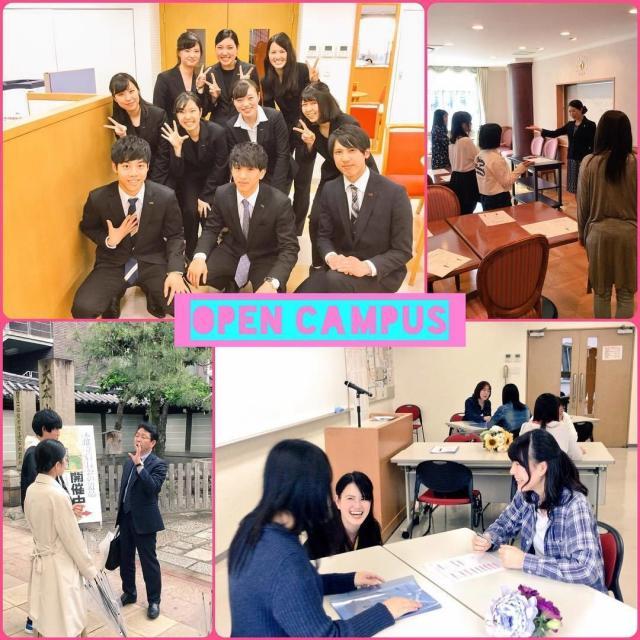 ☆★オープンキャンパス★☆