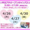広島ビューティー&ブライダル専門学校 *4月限定* コスメプレゼント★プチオープンキャンパス