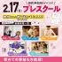 東京ビューティー&ブライダル専門学校 ★プレスクール2
