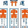 神戸動植物環境専門学校 【お正月スペシャル☆】今年の運勢は!?福引にチャレンジ!
