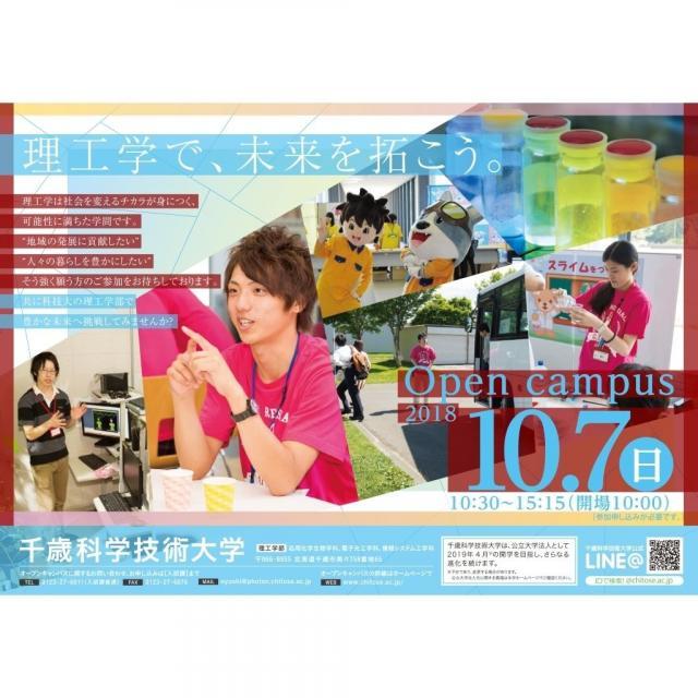 千歳科学技術大学 第3回オープンキャンパス 10/7(日)開催1