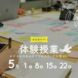 【体験授業】クリエイティブマーケティング、05月の詳細