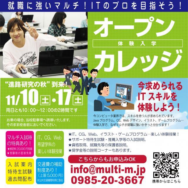 宮崎マルチメディア専門学校 11月体験入学のお知らせ1