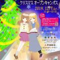 クリスマス オープンキャンパス/聖霊女子短期大学