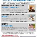 8/31(土)ミニオープンキャンパス追加開催決定!!/九州龍谷短期大学