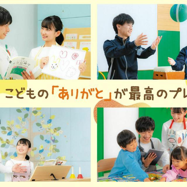 福岡こども専門学校 九州各地で開催!出張オープンキャンパス☆2