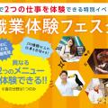 【8/20】職業体験フェスタ