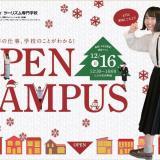 ☆★高校1・2年生限定  オープンキャンパス★☆の詳細