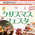東京スクールオブミュージック専門学校渋谷 クリスマスフェスタ