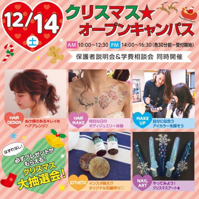 大阪ビューティーアート専門学校 クリスマスイベント☆MACのコスメやケーキのプレゼント有♪2