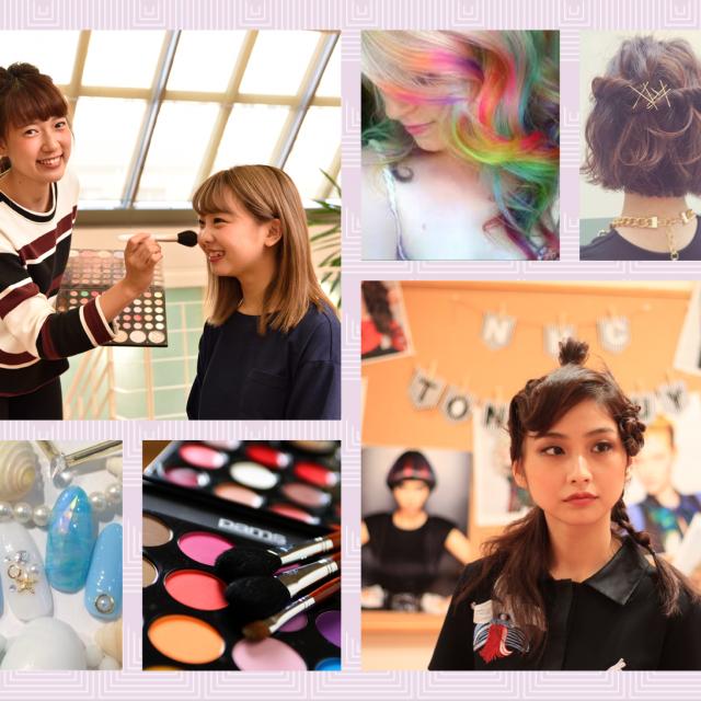 理容美容専門学校西日本ヘアメイクカレッジ トータルビューティDAY!【場所:あべの本校】1