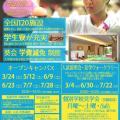 岡山・建部医療福祉専門学校 オープンキャンパス