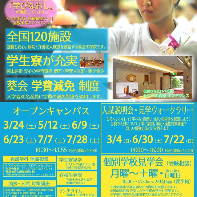 岡山・建部医療福祉専門学校 オープンキャンパス1