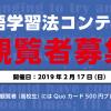 専門学校 東京ビジネス外語カレッジ 英語学習法コンテスト 観覧者募集!