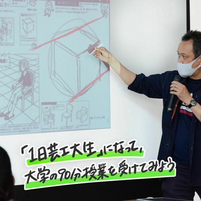 神戸芸術工科大学 7/4(日)【1日体験入学】オープンキャンパス開催します!1