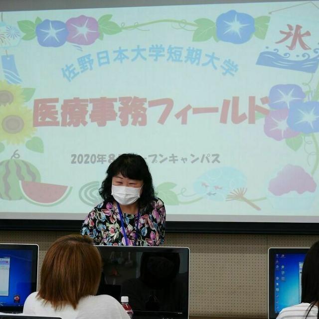 佐野日本大学短期大学 2022.3/20 春のオープンキャンパス!2