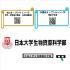 日本大学 【生物資源科学部】対面式オープンキャンパス3