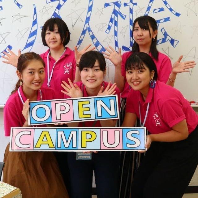 目白大学短期大学部 2019オープンキャンパス情報~新宿キャンパス~1