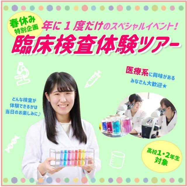 東武医学技術専門学校 1年に1度だけ☆臨床検査体験ツアー♪1