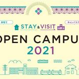 【STAY&VISIT OPEN CAMPUS 2021】の詳細